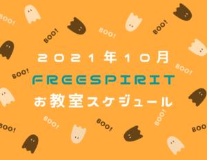 Freespirit2021年10月イベントカレンダー