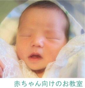 Freespirit-赤ちゃん向けお教室