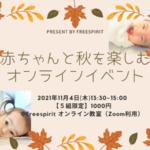 """<span class=""""title"""">【オンライン☆11月4日】ベビーマッサージ体験♪【オンライン】</span>"""