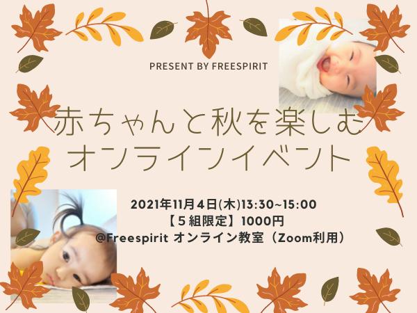 赤ちゃんと秋を楽しむオンラインイベント