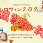 "<span class=""title"">【満員御礼💛】2021年10月25日(月)<3組限定>ハロウィンイベント開催!【群馬県伊勢崎市】</span>"