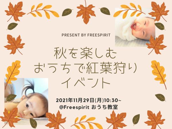 Freespirit-群馬県伊勢崎市-赤ちゃんイベント